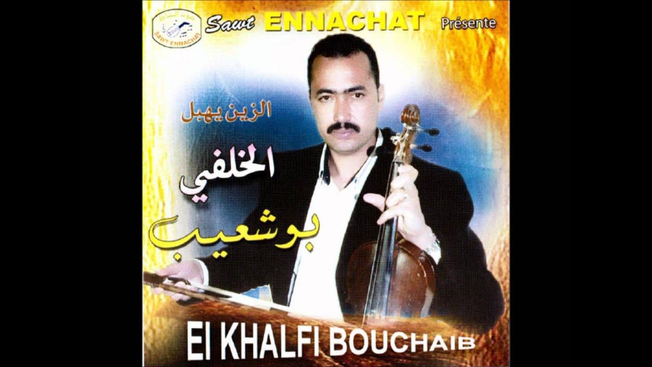 music bouchaib el khalfi