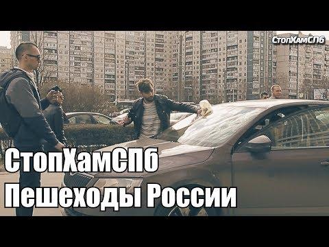СтопХамСПб - Пешеходы
