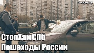 Фото с обложки Стопхамспб - Пешеходы России
