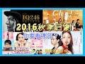 2016 秋季日劇!!你要看哪部?!|What to see? Japanese Drama 2016 Fall Season【Lisa日劇分享 02】