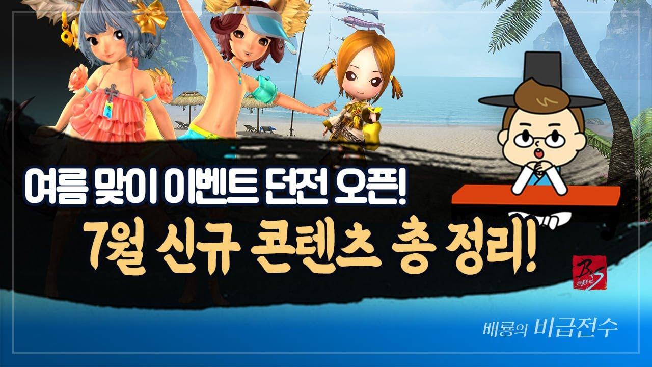 [블레이드&소울 레볼루션] 7월 업데이트 총 정리! 배룡과 함께 여름 이벤트 던전!