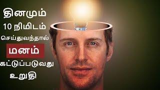 மனதை கட்டுப்படுத்தும் தியானம் ~ How to control your mind