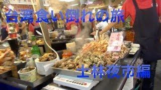 台湾食い倒れの旅 士林夜市編 Taiwan Night Market