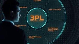 видео Аутсорсинг логистики 3PL