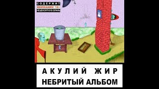Акулий Жыр - Небритый альбом (2013-2018)
