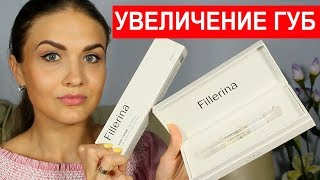 Увеличение губ филлером Fillerina в домашних условиях. Гиалуроновая кислота для лица и губ. Juliya