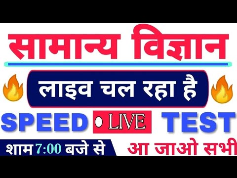 GENERAL SCIENCE - #LIVE CLASS FOR RRB NTPC,GD,SSC,POLICE from YouTube · Duration:  52 minutes 48 seconds