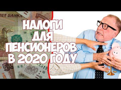 Налоги для пенсионеров в 2020 году