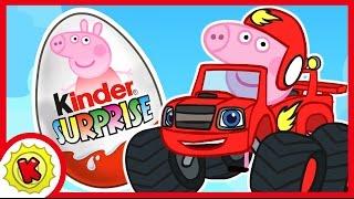 Киндер Сюрприз. Свинка Пеппа.🚗 ВСПЫШ. Peppa Pig. Kinder Surprise. Blaze.