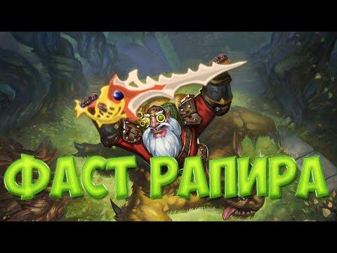 видео: dota 2 Гайды от Нагибатора sniper - ФАСТ РАПИРА - Враги плачут)))