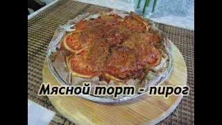 Мясной торт - пирог ...Большая гора мяса