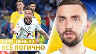 Англия ВЫНОСИТ Украину И отмазок нет Евро 2020 День 22