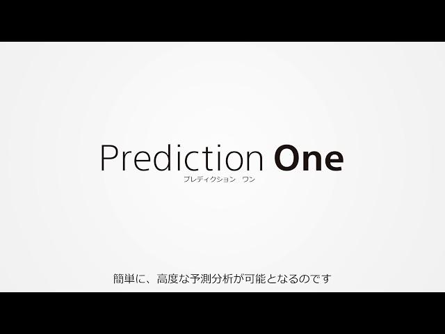 Prediction Oneのイメージ