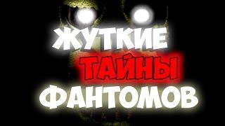 - Five Nights At Freddy s 3 Жуткие Тайны Фантомов Тактика игры