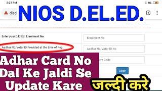 Nios deled परेशानी हुई दूर ! जल्दी से वेबसाइट पर जाके Update करे || nios deled latest update!d el ed