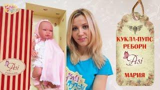 Обложка на видео о Испанский пупс реборн девочка ASI Мария (362560) / распаковка и обзор