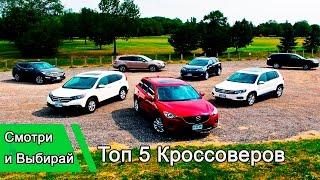 Топ 5 Кроссоверов до 500 000 рублей.