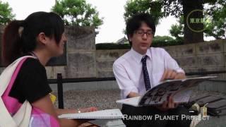 RAINBOW PLANET PROJECT:http://ameblo.jp/coconut1212/ PRODUCTION EN...