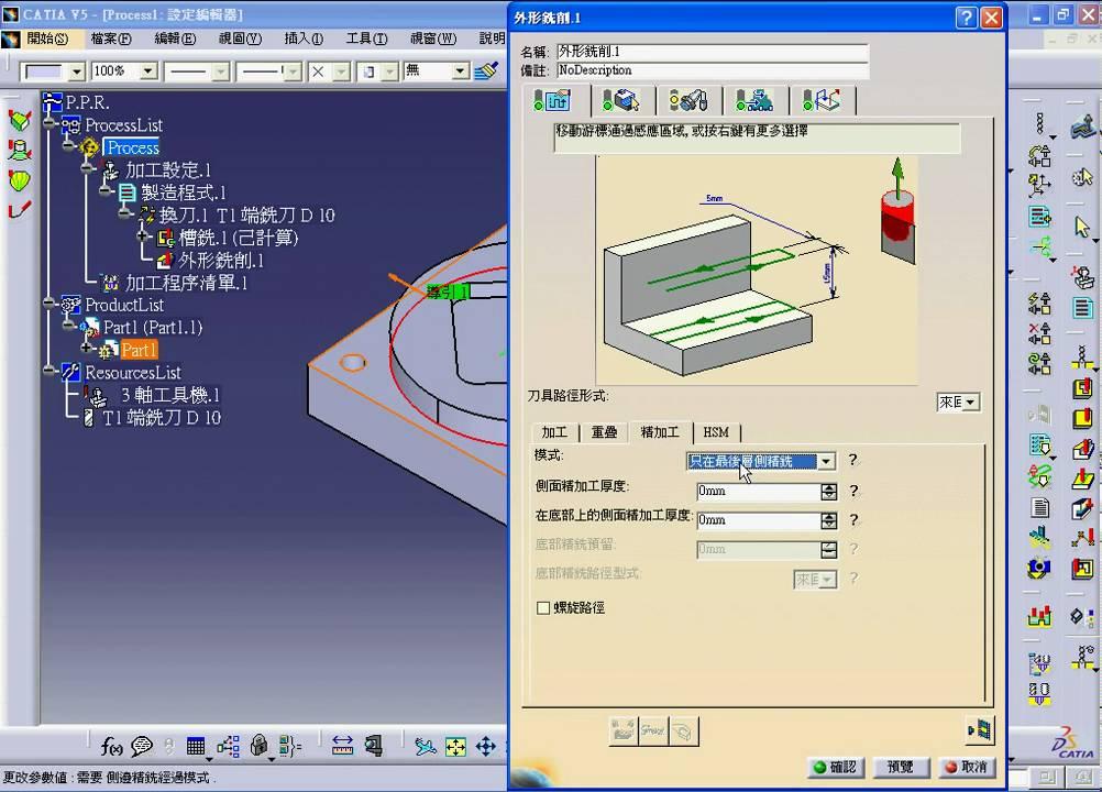 CATIA 3D CAM教學AVI 02-2 - YouTube