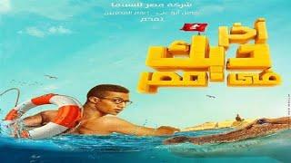 فيلم محمد رمضان   ياسمين صبري   السرعة والغضب   عيد الفطر 2020