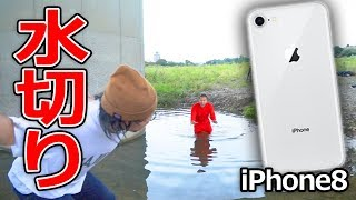 【悲報】iPhone8、川に沈む