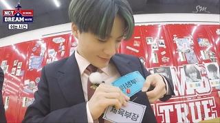[꿈꾸는 소년들] NCT SCHOOL DREAM MATE #1교시 쉬는시간