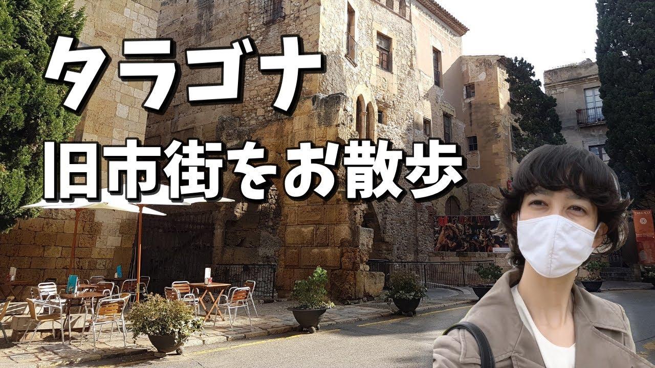 [観光] タラゴナ、ローマ帝国時代の大都市へ行ってみた。バルセロナから電車移動。