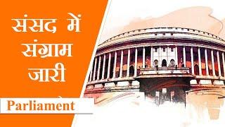 Parliament । विपक्ष का हंगामा जारी, नहीं चल पा रहा संसद । Monsoon Session 2021 | Pegasus Spyware