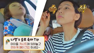 뜻밖의 조기교육(!) 육아 만렙 김나영(Kim Na-y…