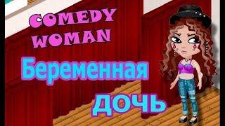 AVATARIA |❤|COMEDY WOMAN|❤|БЕРЕМЕННАЯ ДОЧЬ\\ОЗВУЧКА