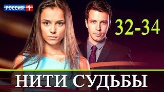 Нити судьбы 32-34 серия / Русские мелодрамы 2017 #анонс Наше кино