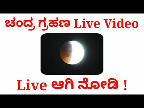 Solar Eclipse In India Live // Chandra Grahan Live
