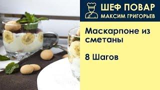 Маскарпоне из сметаны . Рецепт от шеф повара Максима Григорьева