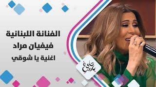 الفنانة اللبنانية فيفيان مراد - اغنية يا شوقي
