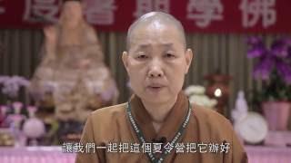 感恩篇 元亨寺暑期學佛夏令營105年第一梯次活動影片