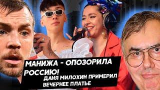 Дзюба  word/super/Манижа упала на 9 место/Милохин восхитил стрингоносцев