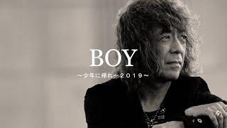 藤原MAXまさのり BOY〜少年に帰れ〜2019〜