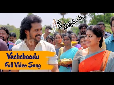 Vachchaadu Full Song : S/O Satyamurthy Full Video Song - Allu Arjun, Upendra, Sneha