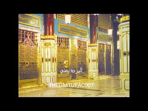 Qasida Burdah Yemeni - البرده يمني