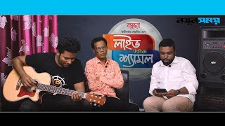 পুর্ণিমাকে বিয়ে নিয়ে এই প্রথম মুখ খুললেন আকবর Live With Shamal | Episode - 1 | Guest : Singer Akber