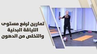 تمارين لرفع مستوى اللياقة البدنية والتخلص من الدهون - روان عبد الهادي