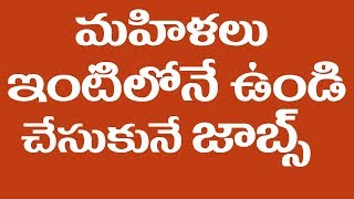 Work From Home Jobs For Women | మహిళల...