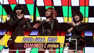 [제20회 서울가요대상 SMA] 본상 공연 미쓰에이 miss A(♬ Breathe)