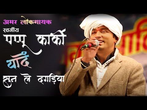 Sun Le Dagadiya (Kumaoni Song) I Pappu Karki I Uttarayani Mela 2015 Bageshwar