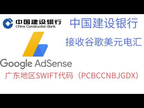 中国建设银行接收谷歌美元电汇教程,广东省建设银行的SWIFT代码(PCBCCNBJGDX);开户行英文名称(CHINA CONSTRUCTION BANK, GUANGDONG BRANCH)
