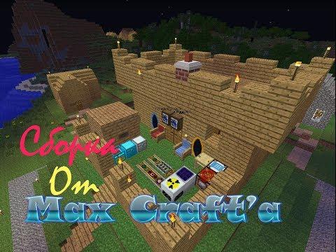 Сборка то MAXCrafta. Minecraft 1.5.2 (30 модов+мод millenair)