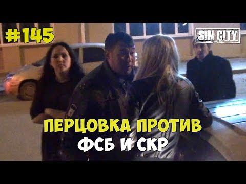 Город Грехов 145 - Перцовка против ФСБ и СК