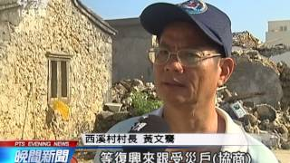 澎湖西溪村仍待重建 居民陰影未除 20140825 公視晚間
