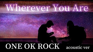 Wherever you are/ONE OK ROCK  Acoustic.ver  Cover by 計畫通行