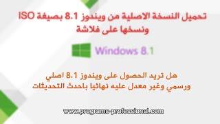 حلقة 150: تحميل النسخة الاصلية من ويندوز 8.1 بصيغة Iso بروابط مباشرة ونسخها على فلاشة بسهولة